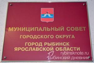 munitsipalniy-sovet Рыбинск
