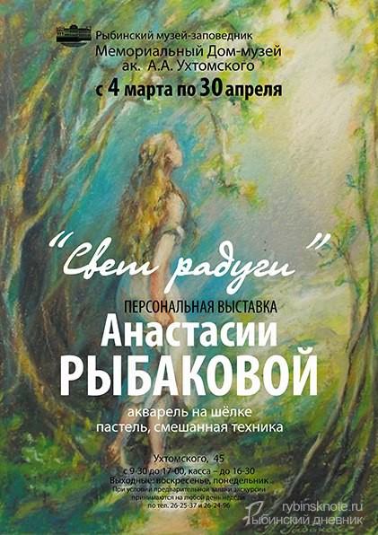 Анастасия Рыбакова, свет радуги