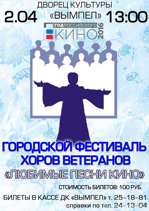 hor_veteranov