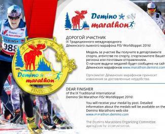 марафон без медалей