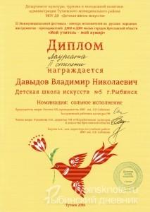 диплом баяниста из Рыбинска