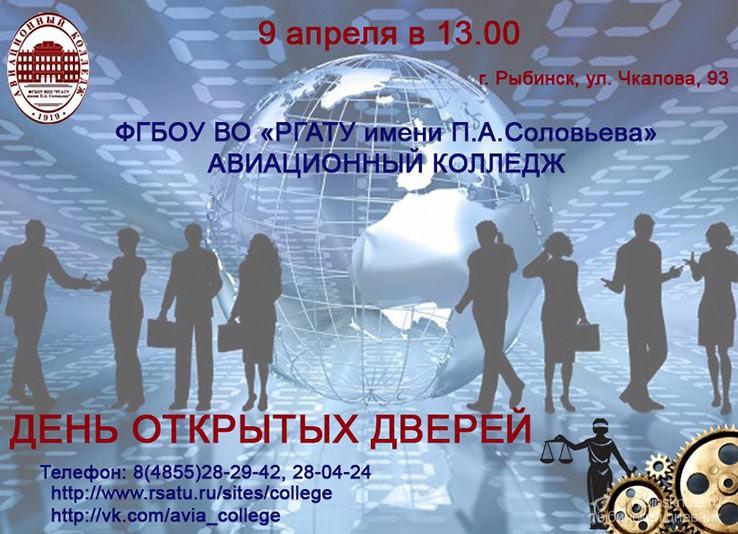 Афиша дня открытых дверей в РГАТУ