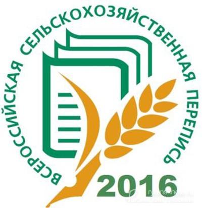 Логотип сельскохозяйственной переписи 2016