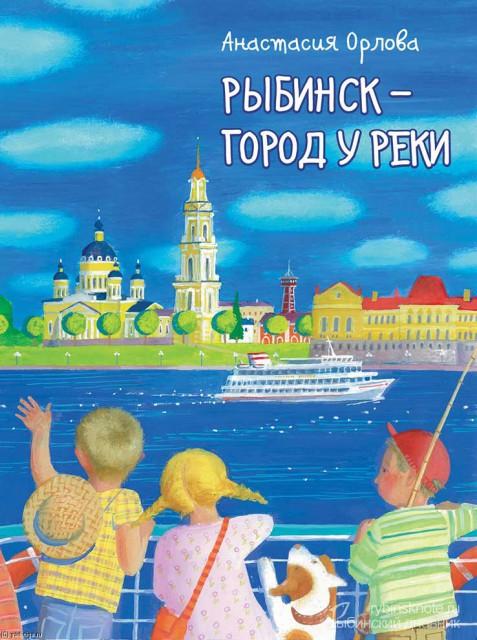 """Обложка книги """"Рыбинск - город у реки"""""""