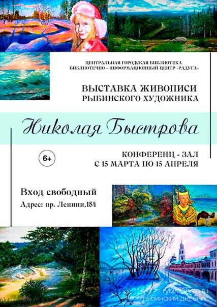Выставка Николая Быстрова