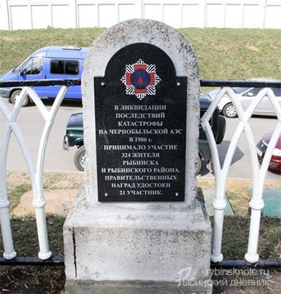 Мемориальная доска рыбинцам-ликвидаторам аварии на ЧАЭС