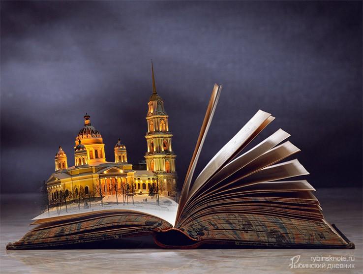 Открытая книга с собором
