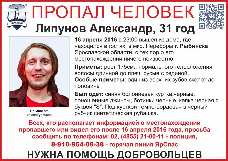 Пропавший Александр Липунов