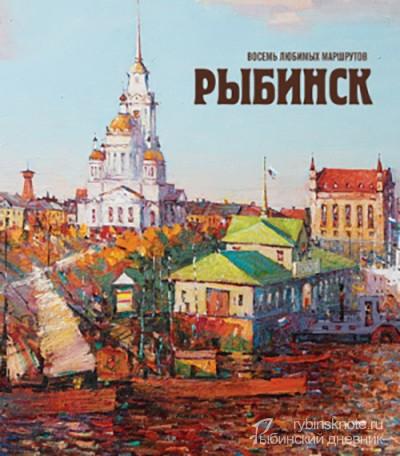 Обложка книги Рыбинск 8 маршрутов