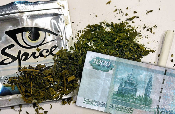 Спайс и тысяча рублей