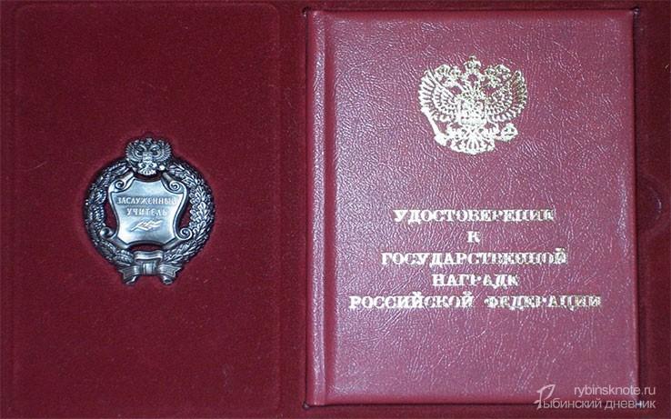 Значок и удостоверение заслуженного учителя РФ