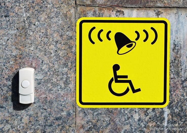 Знак инвалидности и кнопка вызова лифта