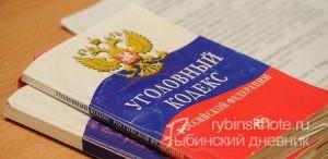 жительницу Рыбинска задержали за сбыт наркотиков