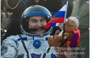 45 лет рыбинскому космонавту