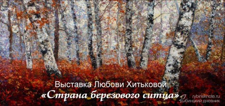 Хитькова из Рыбинска