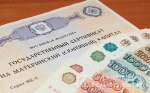 25 тысяч рублей из материнского капитала