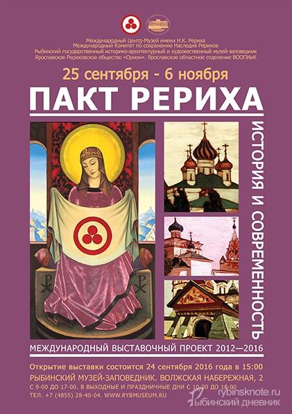 paktrerix Рыбинск