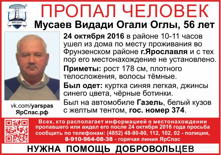 Ярославец уехал издома на«Газели» ипропал