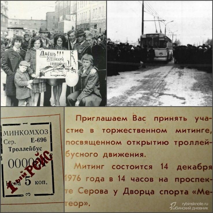 Первый троллейбусный рейс