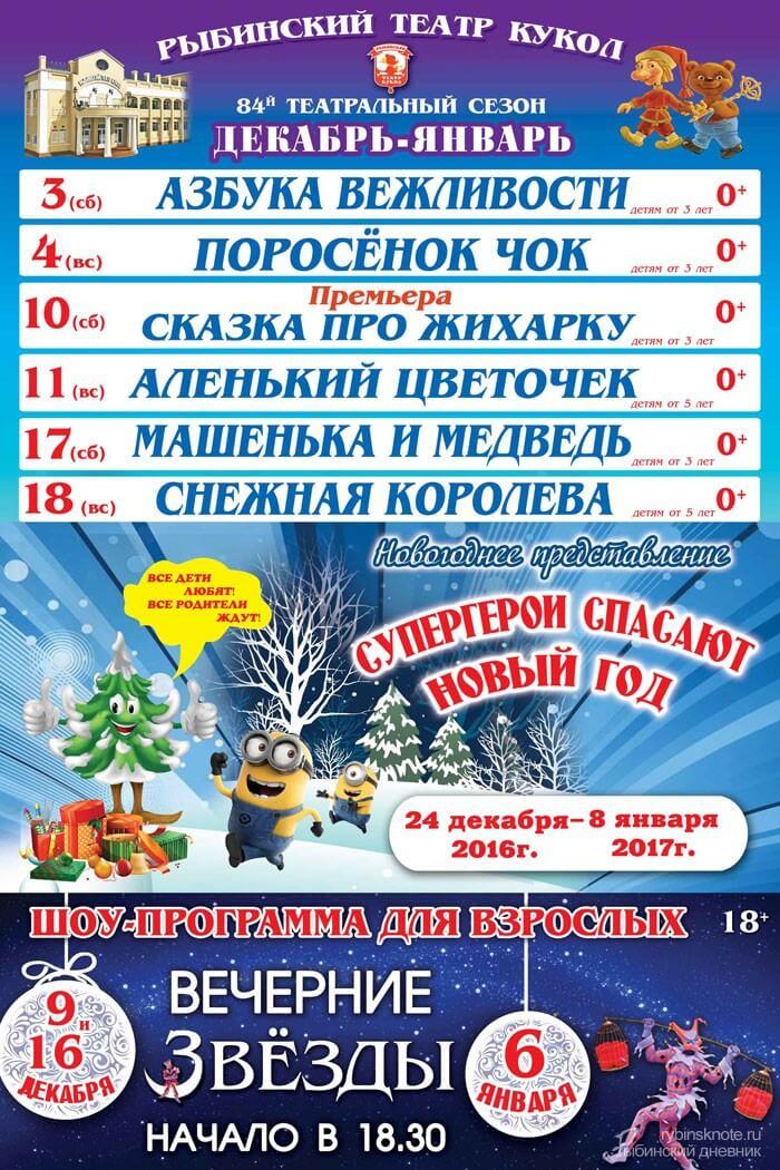 Афиша кукольного