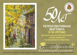 Выставка к 50-летию художественной школы