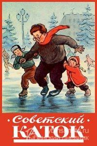 Советский каток