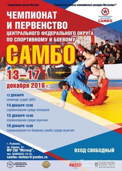 Самбо, чемпионат ЦФО