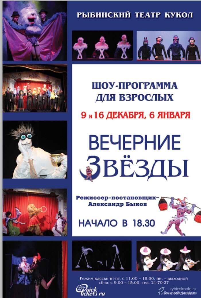 Вечерние звёзды в театре кукол