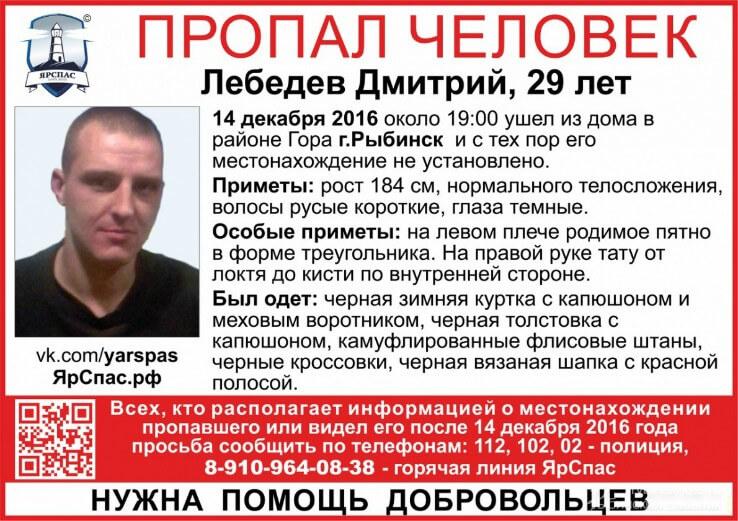 v_rybinske_propal_29_letniy_muzhchina_