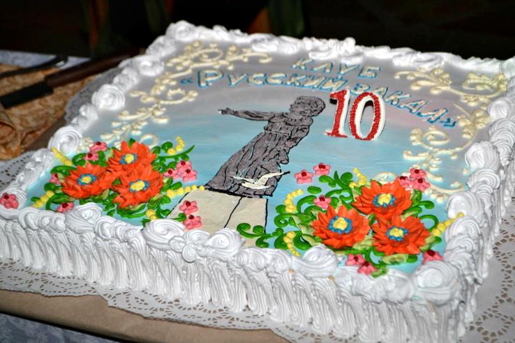 10 лет русский закал