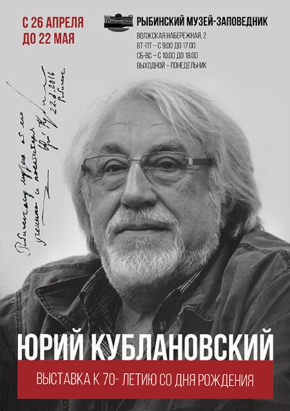 Выставка Кублановского