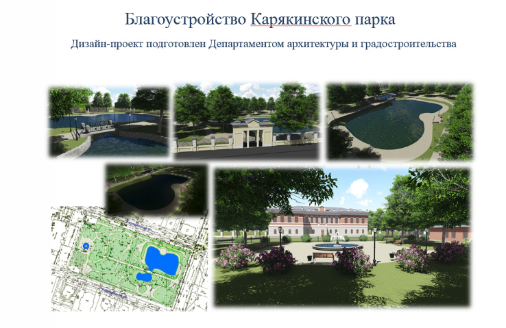 Каряк.парк
