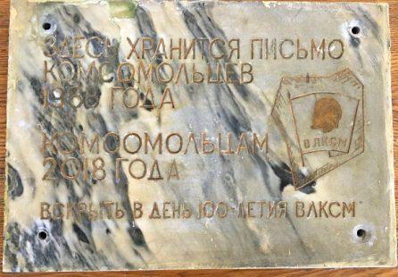 Письмо комсомольцев